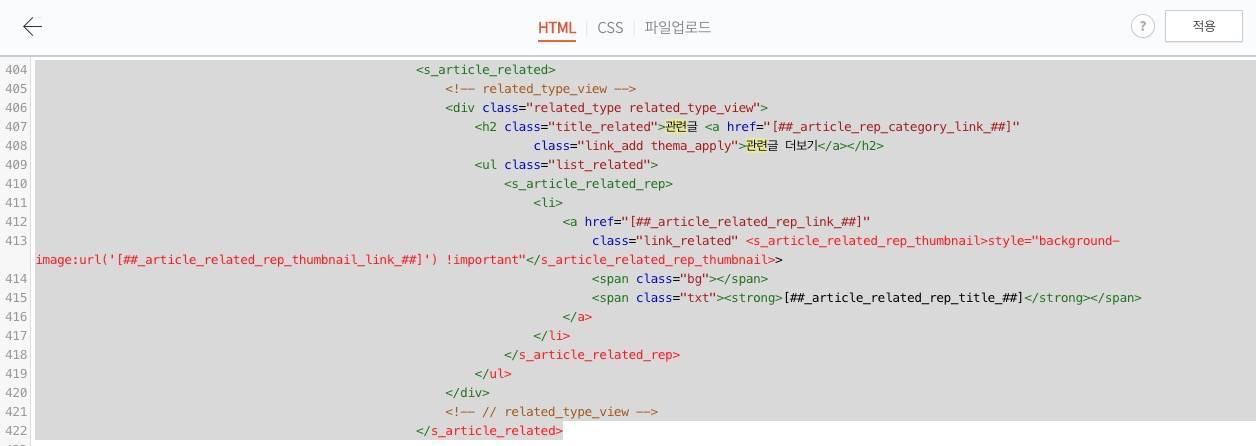 관련 글 기본 양식 HTML