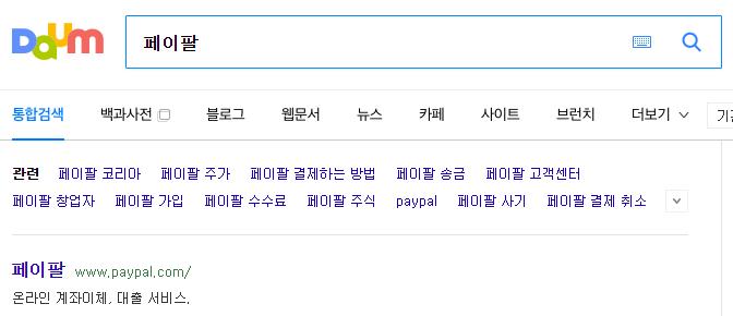 다음에서 페이팔 검색