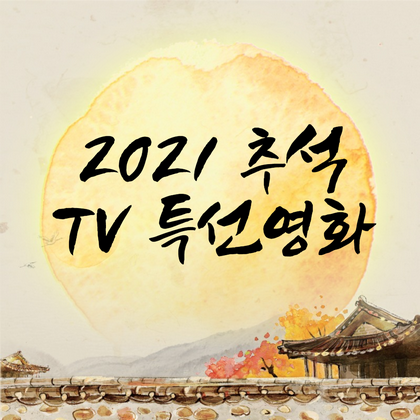 2021추석특선영화-썸네일