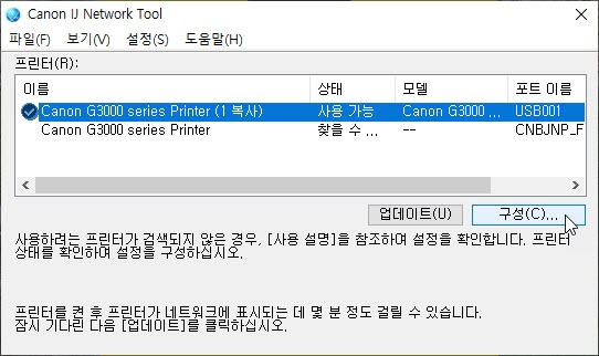 G3900 프린터 찾기
