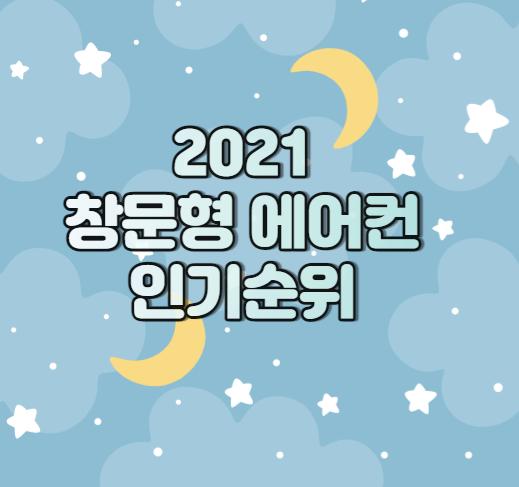 2021 창문형 에어컨 인기순위