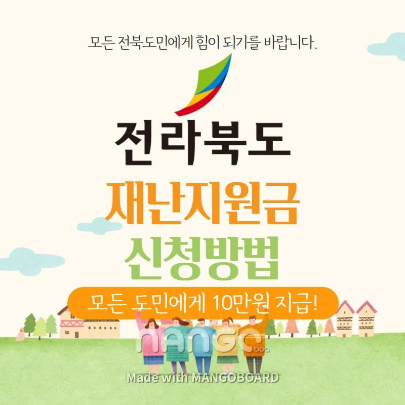 전북-전라북도-재난지원금-10만원-신청방법