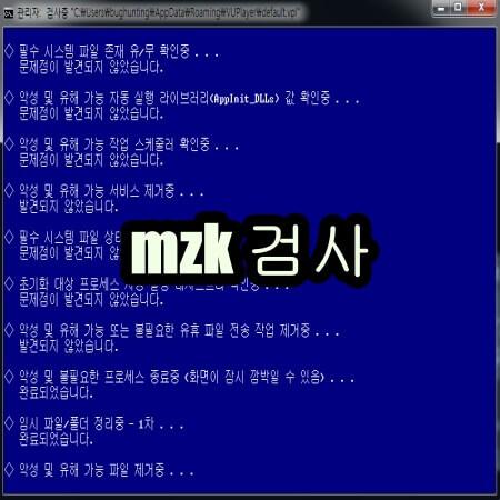 mzk 악성코드 검사