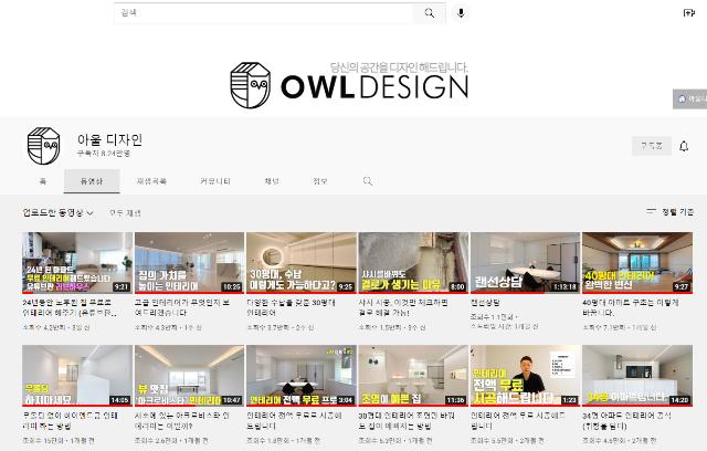 아울디자인 유튜브 채널