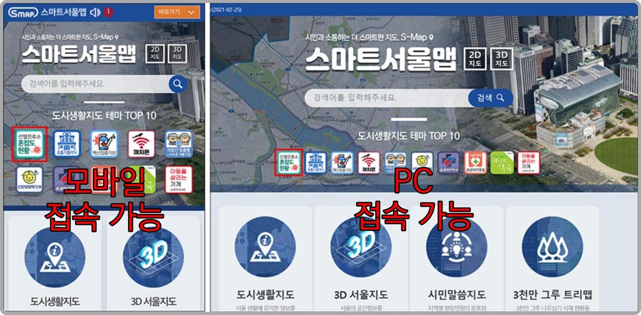 스마트 서울맵 선별진료소