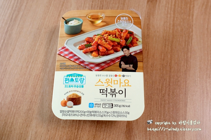 편스토랑-어남선생-류수영-우승상품-허니연유떡볶이