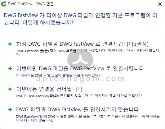 DWG 파일 뷰어 프로그램 5