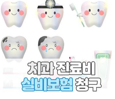 치과치료실비청구