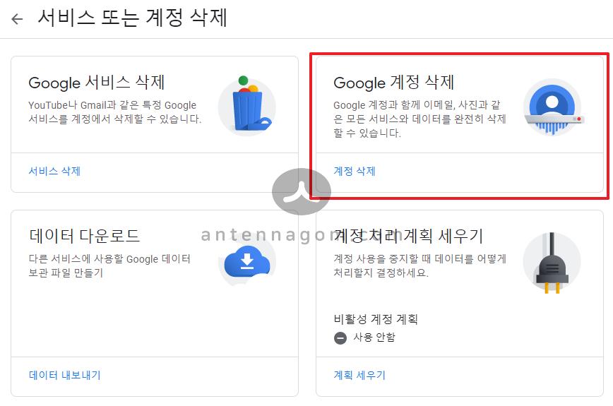 구글 아이디 삭제하는 방법 4