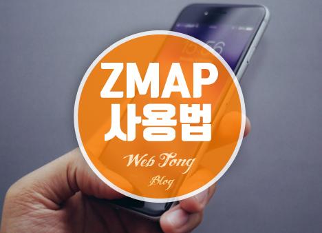 ZMAP 재난지원금 가맹점 조회