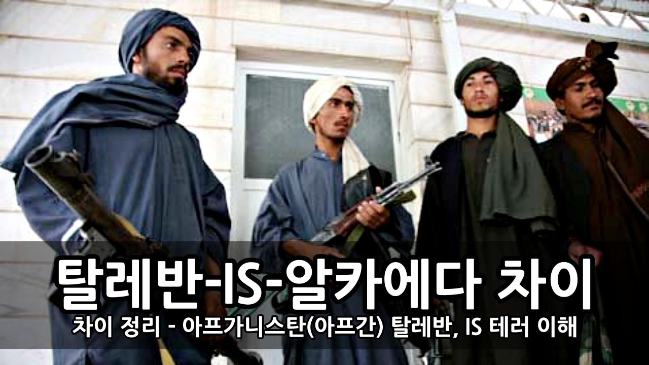 탈레반과 IS, 알카에다 차이 정리 - 아프가니스탄(아프간) 탈레반, IS 테러 이해