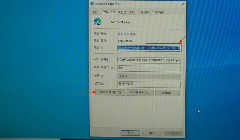 윈도우10 Microsoft Edge 속성 창 및 파일 위치 열기