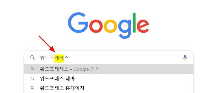 [문제해결] 크롬 검색시 중복 글자 나오는 문제