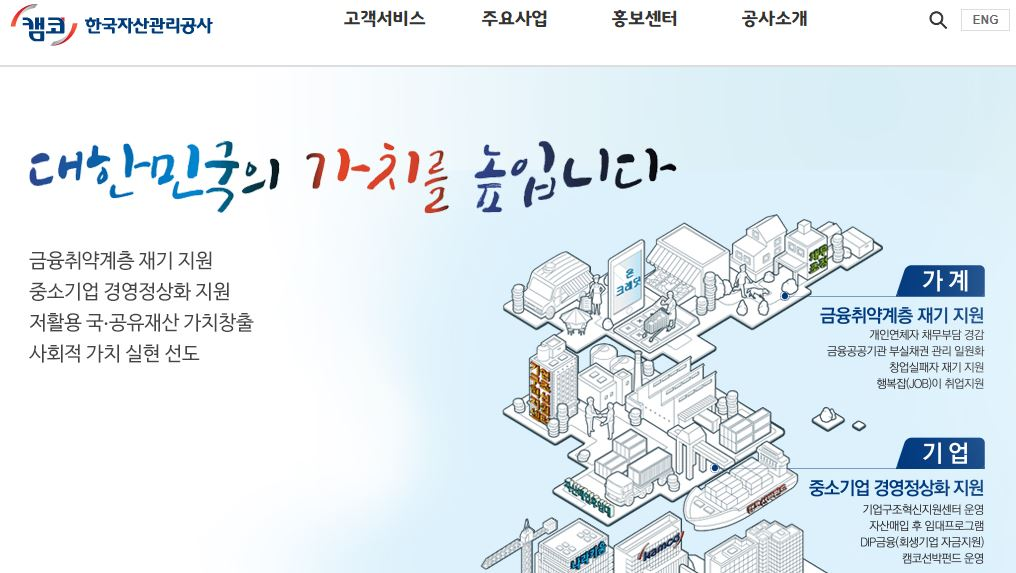 한국자산관리공사 채용 공고