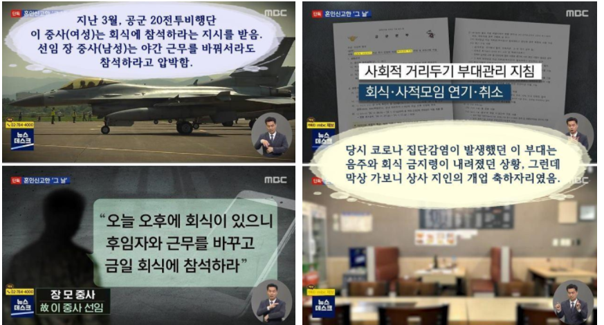 공군 여군 부사관 자살 사건 충격적인 성추행 가해자 정체(+청원링크 신상)