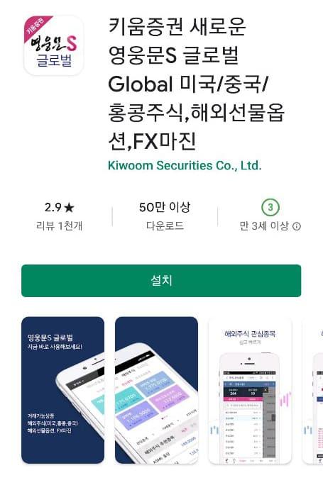 애플 주식을 위한 영웅문 글로벌 주식 어플 추천