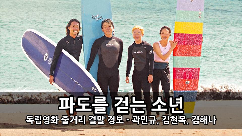 독립영화 파도를 걷는 소년 줄거리 결말 정보 - 곽민규, 김현목, 김해나