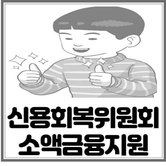 소액금융지원