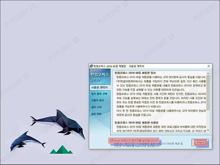 한글_2010_무료설치_방법_체험판