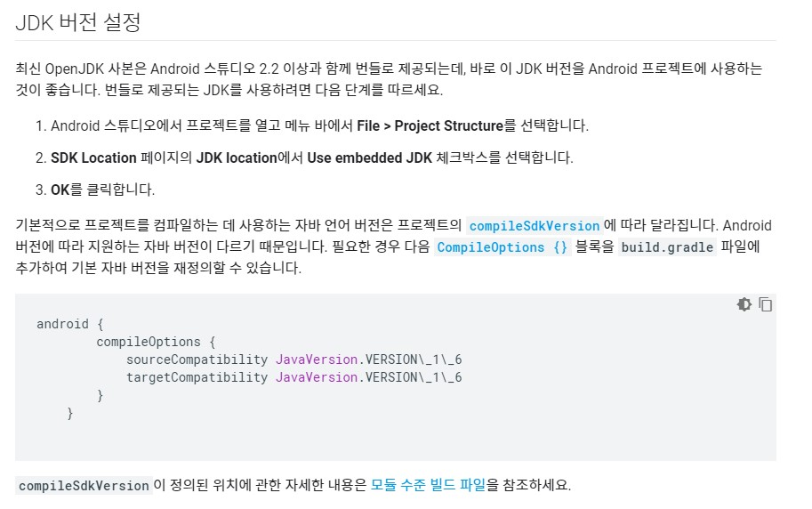 OpenJDK 번들로 제공