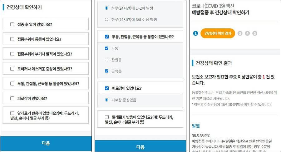 질병관리청-홈페이지