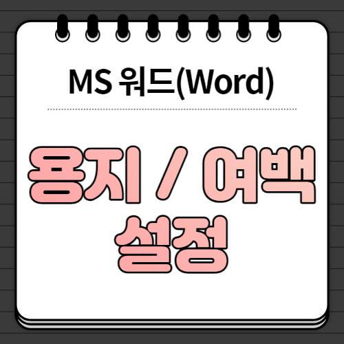 ms-워드-용지-설정-및-여백-설정-대표-이미지