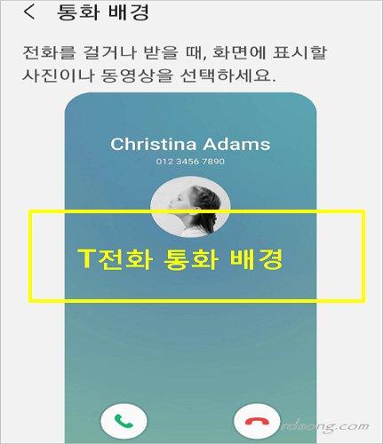 T전화 통화 배경 동영상 또는 사진으로 바꾸는 방법