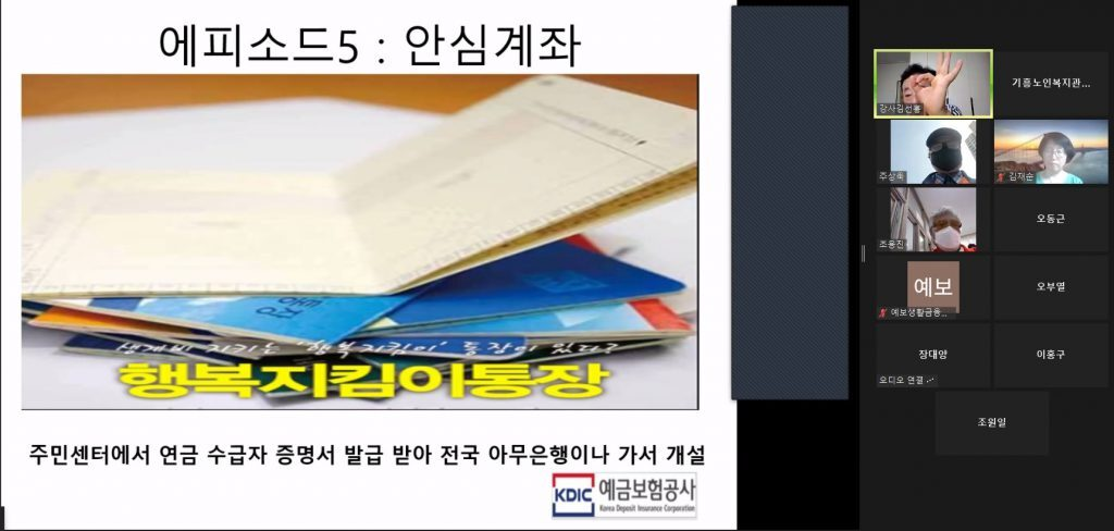 용인시기흥노인복지관, 예금보험공사와 함께한 생활금융교육 실시