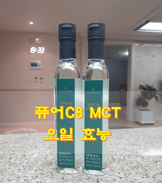 뉴트리코어-퓨어C8-MTC-제품