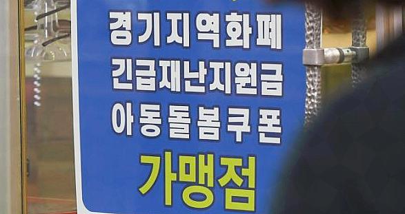 경기도 2차 재난지원금 신청 방법 관련 이미지삼