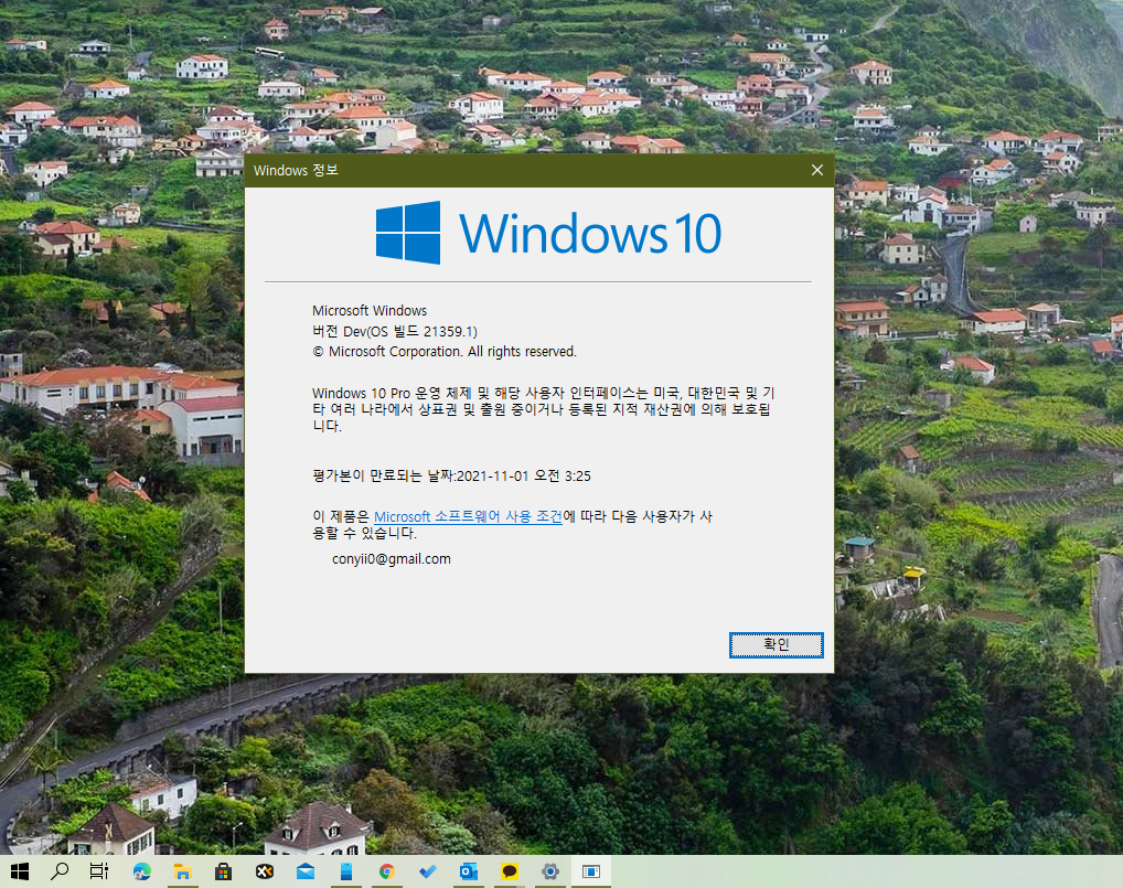 윈도우10 부팅 속도 빠르게 하는 방법