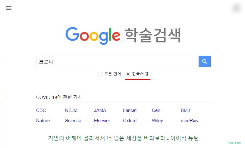 구글_스칼라_사용법