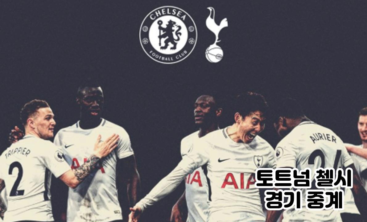 토트넘 첼시 경기 무료 중계 사이트