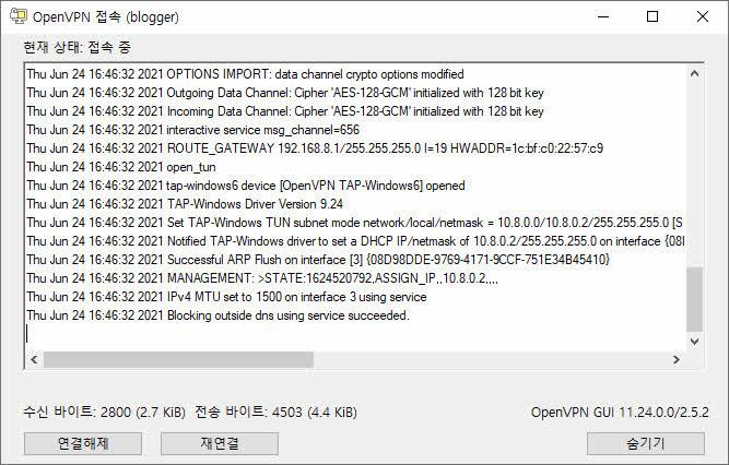 OpenVPN GUI의 VPN connect