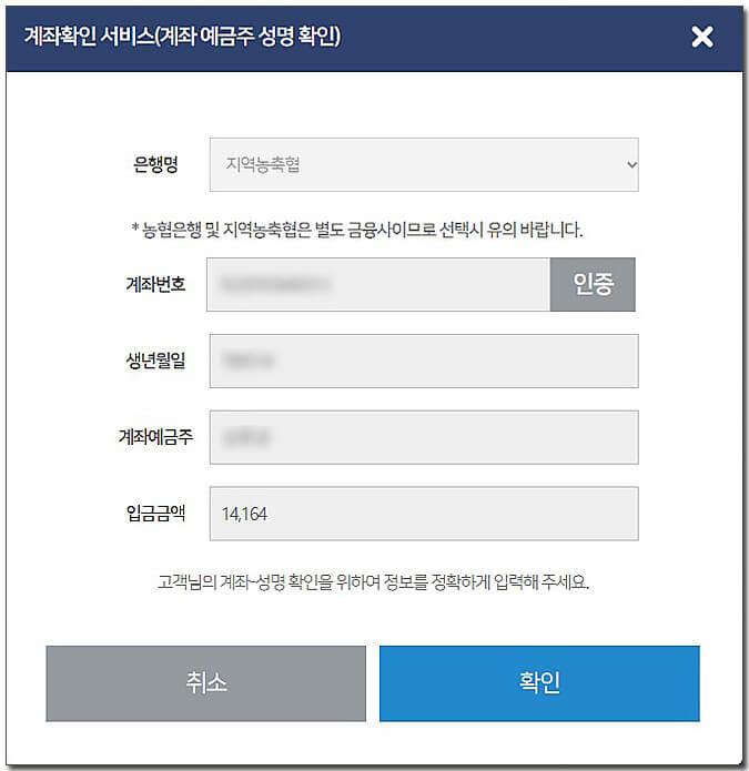 신용카드포인트-계좌입금-신청-화면