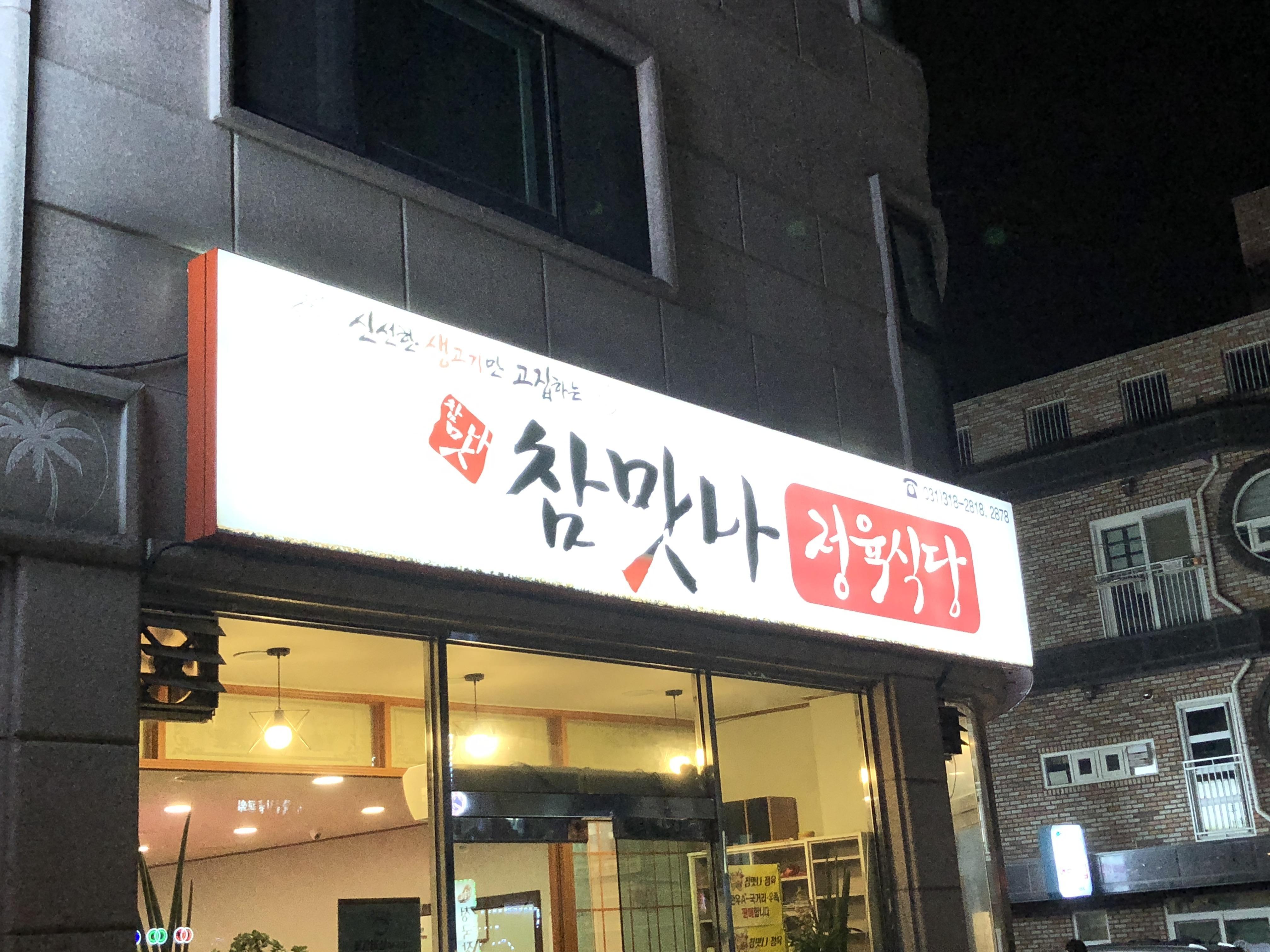 모처럼 고기 구우러 간 참맛나 정육식당 (2020.11.19)