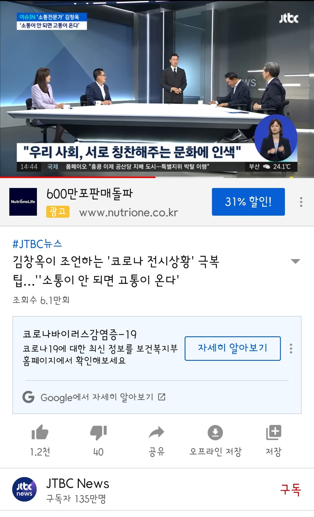 jtbc 김창옥의 미니강연(10분짜리), 소통이 안 되면 고통이 온다. (7월 2일)