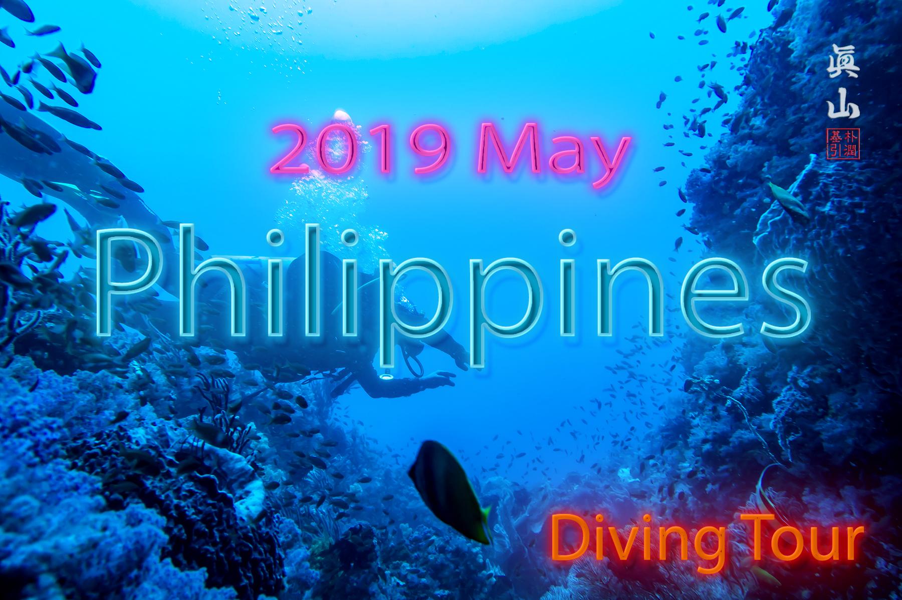 2019년 5월 다이빙투어
