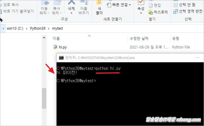 윈도우10 파이썬 설치 하기 python 3.9 64비트 설치