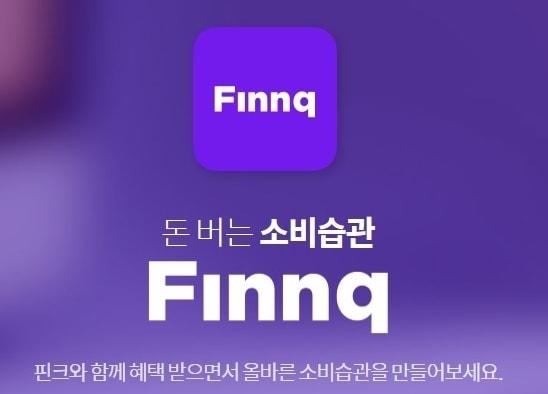 핀크(Finnq)