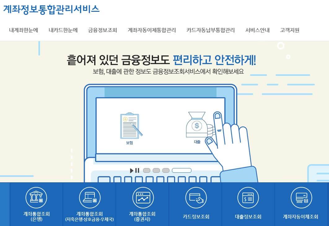 계좌정보통합관리서비스-홈페이지