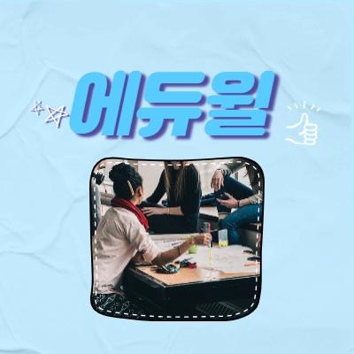 에듀윌 공인중개사 인강
