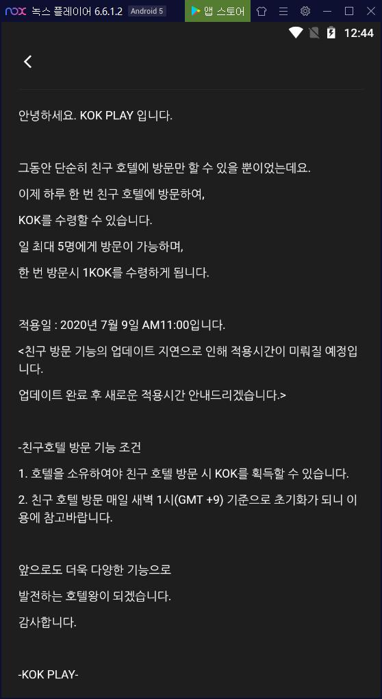 콕플레이(KOK-PLAY) 메뉴얼 4탄 – 호텔왕게임插图38