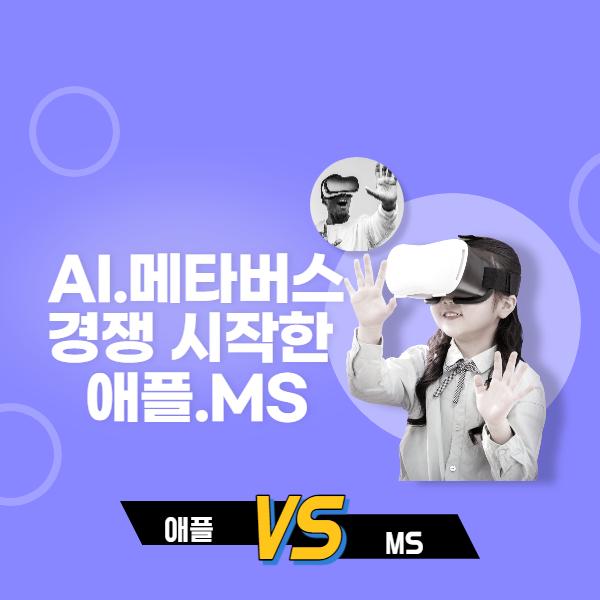 AI.메타버스 경쟁하는 애플과 MS 글씨와 가상현실 렌즈착용 중인 사람 그림