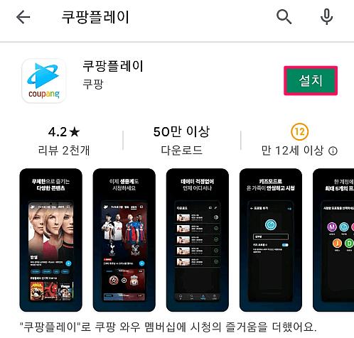 쿠팡플레이-모바일-앱-설치