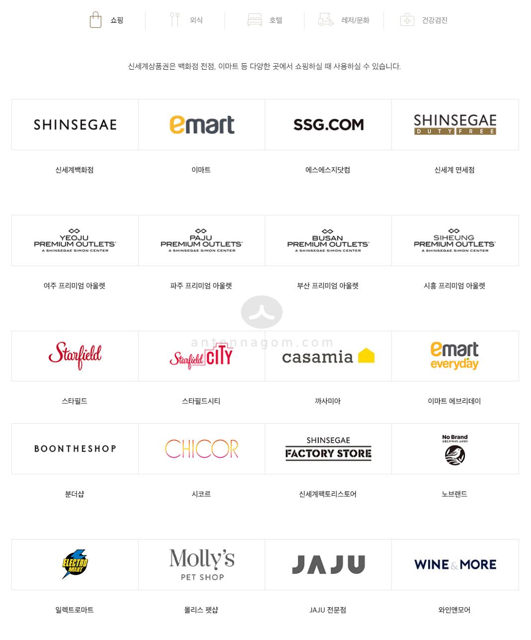신세계 상품권 사용처 신세계백화점 이마트