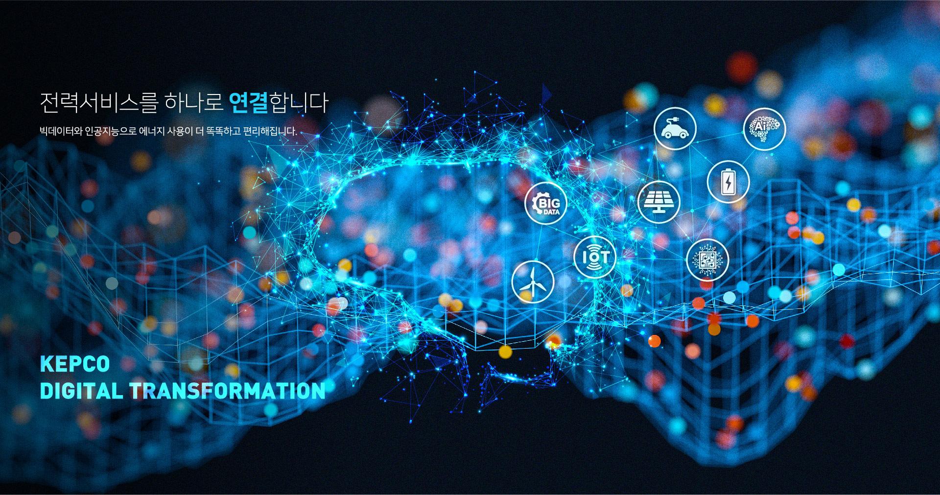 한국전력 홈페이지