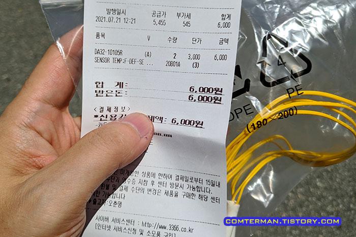 지펠 냉장고 제상센서 DA32-10105R 가격