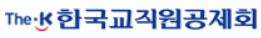 한국-교직원-공제회-로고