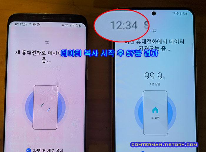 삼성 스마트 스위치 무선 연결 전송 속도